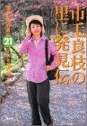 市毛良枝の里に発見伝―関東近郊の里山21コースを徹底ガイド
