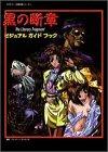 黒の断章 ビジュアルガイドブック (セガサターン完璧攻略シリーズ) - ファイティングスタジオ