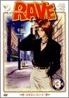 RAVE(3) [DVD]