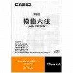 カシオ計算機 EX-word電子辞書追加コンテンツ XS-SA20 XS-SA20