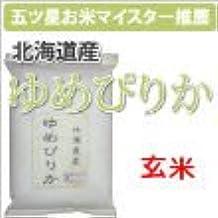 北海道産「ゆめぴりか」玄米5kg