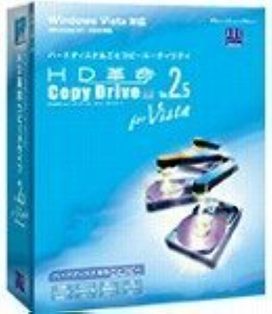 笑発音信頼HD革命/CopyDrive Ver.2.5 for Vista Std