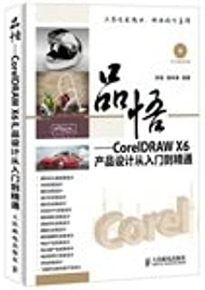 Wu CorelDRAW X6 product design from entry to the master(Chinese Edition)