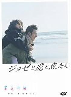 ジョゼと虎と魚たち [DVD]