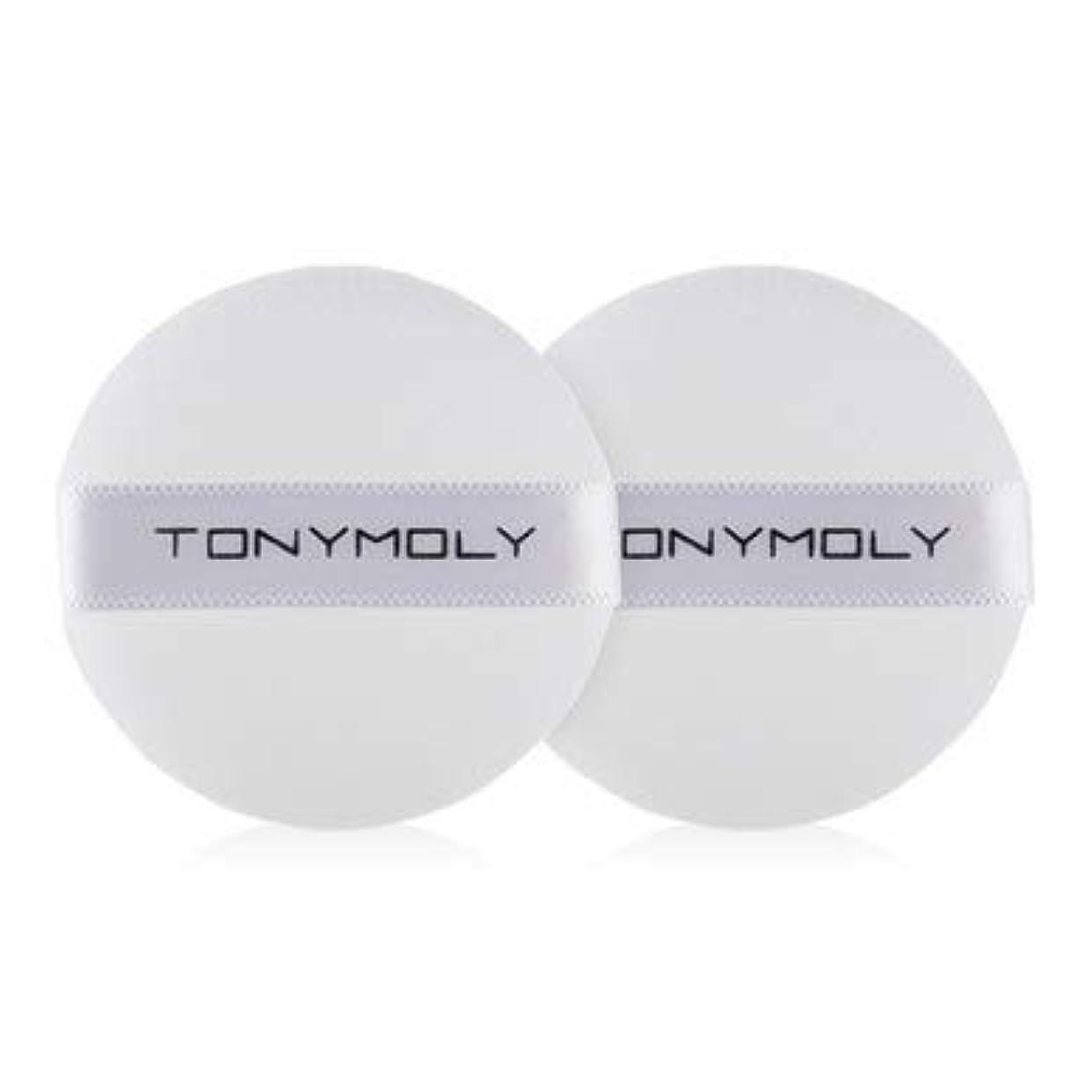 理由ソファー反毒【TONY MOLY(トニーモリー)】 プチミニパフ 2枚 [並行輸入品]