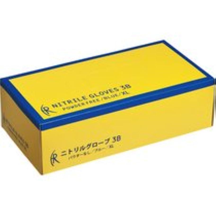 堀シロクマ悲惨ファーストレイト ニトリルグローブ3B パウダーフリー XL FR-5664 1セット(2000枚:200枚×10箱)