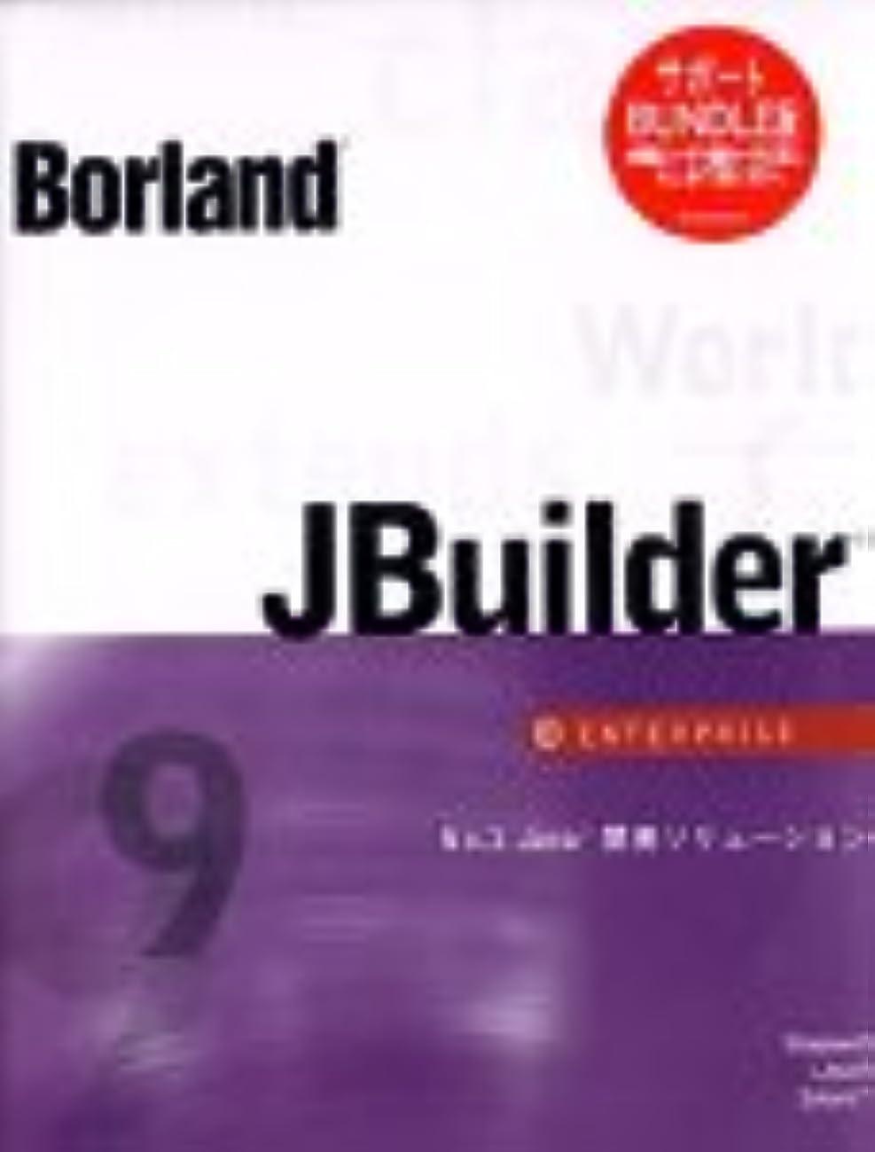 温帯冗談で実業家Borland JBuilder 9 Enterprise