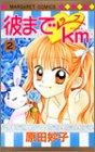 彼まで〓km (2) (マーガレットコミックス (3317))
