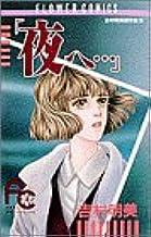 「夜へ…」: 吉村明美傑作集  3 (1) (プチコミフラワーコミックス―吉村明美傑作集)