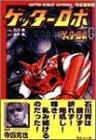 ゲッターロボ・ゲッターロボG―Getter Robot juvenile