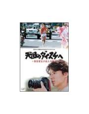 天国のダイスケへ~箱根駅伝が結んだ絆~ [DVD]