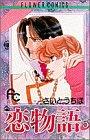 恋物語 (5) (プチコミフラワーコミックス)