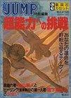 超能力への挑戦 (集英社カセット 45 YOUNG JUMP特別編集)