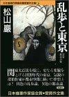 乱歩と東京―1920都市の貌 (双葉文庫―日本推理作家協会賞受賞作全集)
