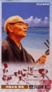 NHK 島唄の世界 ~ 沖縄本島 唱者 [DVD]
