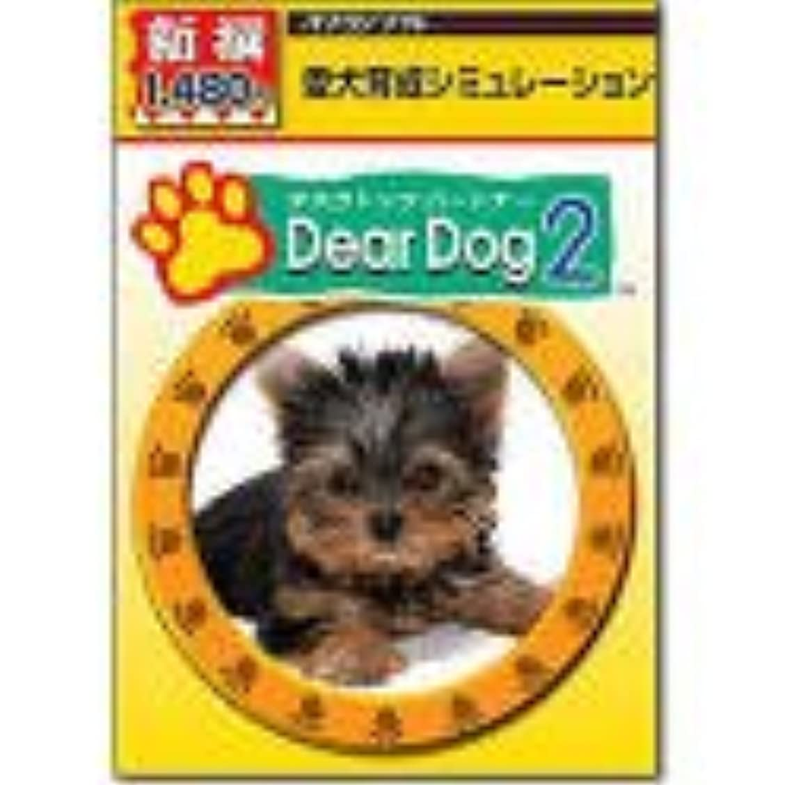 代わって季節第二に新撰1480円 DearDog2