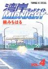 湾岸MIDNIGHT(4) (ヤンマガKCスペシャル (569))