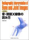 新装版骨・関節X線像の読み方