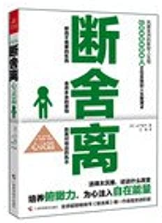 Off renunciation (Mind articles) (signature of this)(Chinese Edition)