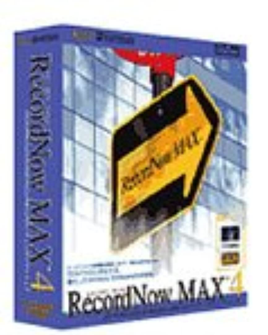 受動的水分改革RecordNow MAX 4 アップグレード版