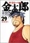 サラリーマン金太郎 29 (ヤングジャンプコミックス)