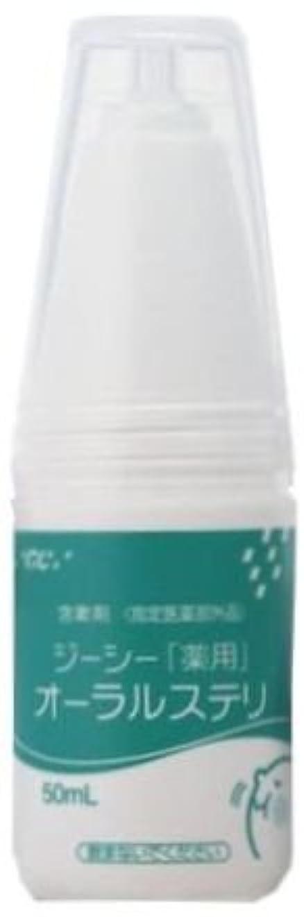 インテリアナット赤道GC(ジーシー) 薬用 オーラルステリ 50ml 医薬部外品