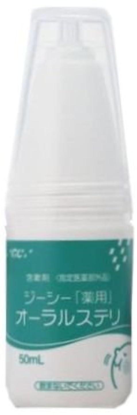 南西デマンド拮抗するGC(ジーシー) 薬用 オーラルステリ 50ml 医薬部外品