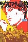魁!!クロマティ高校(1) (講談社コミックス)