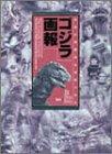 ゴジラ画報―東宝幻想映画半世紀の歩み (B Media Books Special)