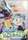 電脳冒険記ウェブダイバー(3)[DVD]