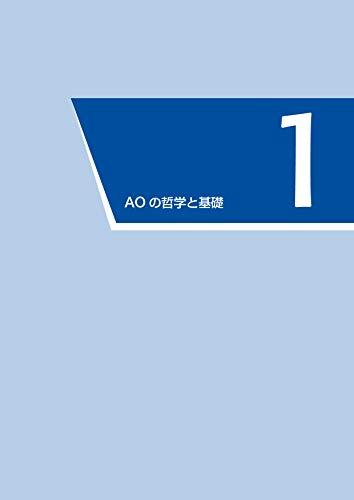 『AO法骨折治療[英語版Web付録付] 第3版』の2枚目の画像