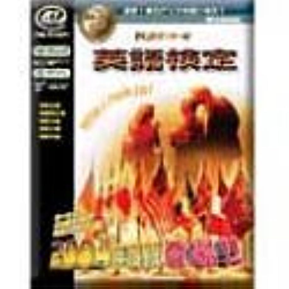 批判するソフィー古いPC教育シリーズ 英語検定 2004年度版