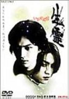 いきすだま 生霊 [DVD]