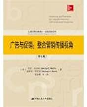 Advertising and Promotion: Integrated Marketing Communications Perspective (9th Edition) (Business Administration & Marketing Renditions classic series)(Chinese Edition)