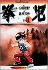 拳児 1 (少年サンデーコミックスワイド版)(松田 隆智)
