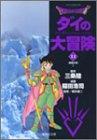 DRAGON QUEST―ダイの大冒険― 11 (集英社文庫(コミック版))