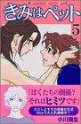 きみはペット(5) (KC KISS)