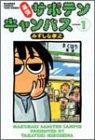 幕張サボテンキャンパス (1) (Bamboo comics)