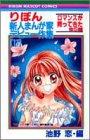 りぼん新人まんが家デビュー作集 17 ロマンスが降ってきた (りぼんマスコットコミックス)