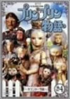 〈NHK連続人形劇〉プリンプリン物語 ガランカーダ編 Vol.4 [DVD]
