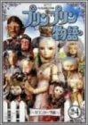 〈NHK連続人形劇〉プリンプリン物語 ガランカーダ編 Vol.4[DVD]