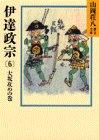 伊達政宗 (6) 大坂攻めの巻(山岡荘八歴史文庫56)