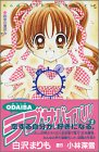 Odaibaラブサバイバル 1 (講談社コミックスなかよし)