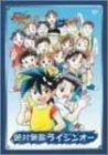 絶対無敵ライジンオー DVD-BOX