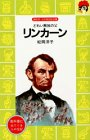 リンカーン―どれい解放の父 (講談社 火の鳥伝記文庫)