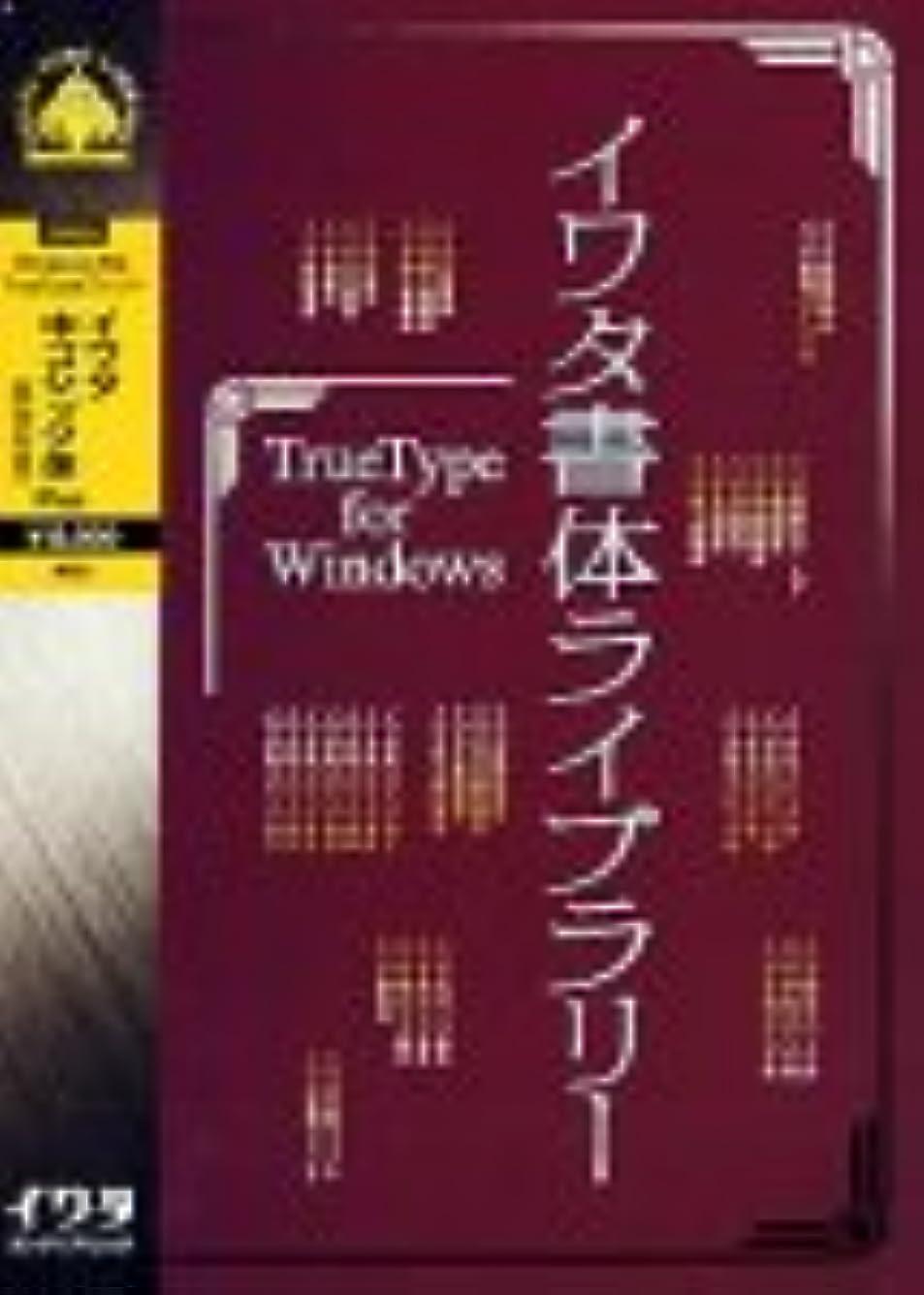 文献話す適応イワタ書体ライブラリー TrueType Font for Windows イワタ中ゴシック体Plus 外字付き
