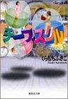 チープスリル 1 (集英社文庫(コミック版))