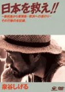 日本を救え!! [DVD]