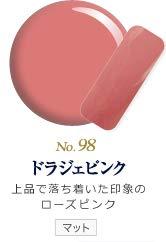 カラージェル 発色抜群 削らなくてもオフが出来る 新グレースジェルカラーNo.11〜No.209 (ドラジェピンク)