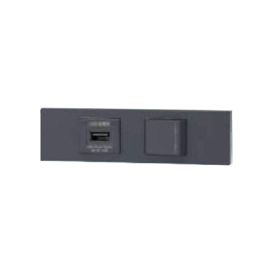 学校教育なんでも腰神保電器 NKシリーズ 家具?機器用USBコンセント+3路ガイドスイッチセット(什器用) ソフトブラック(SB) KAG-2583 ※受注生産品